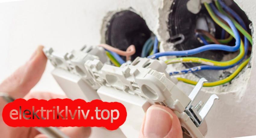 Монтаж вимикачів у Львові :: Ціни на встановлення точки
